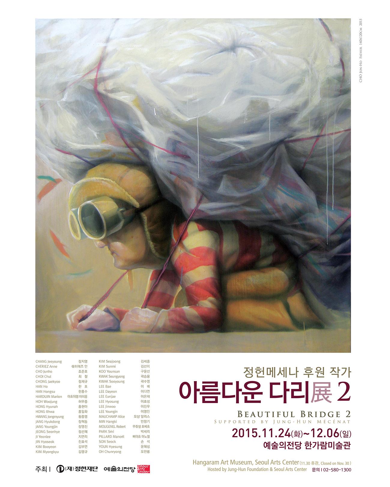 예술의전당 월간지12월호